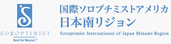 国際ソロプチミストアメリカ 日本南リジョン