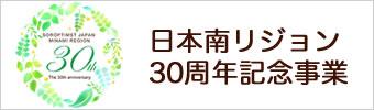 日本南リジョンは30周年を迎えます。