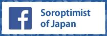 ソロプチミストジャパンfacebookページ