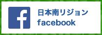 日本南リジョンfacebookページ