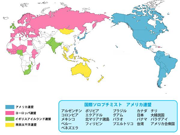 国際ソロプチミスト
