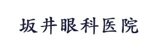 20-坂井眼科医院