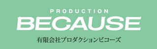 13-有限会社プロダクションビコーズ