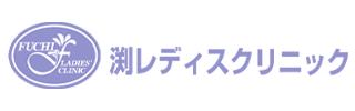 26-渕レディースクリニック