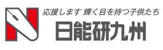 31-日能研九州