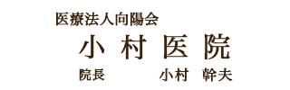 33-医療法人向陽会小村医院
