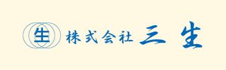 9-株式会社三生