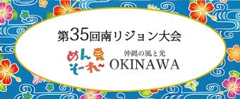 第35回南リジョン大会沖縄の風と光